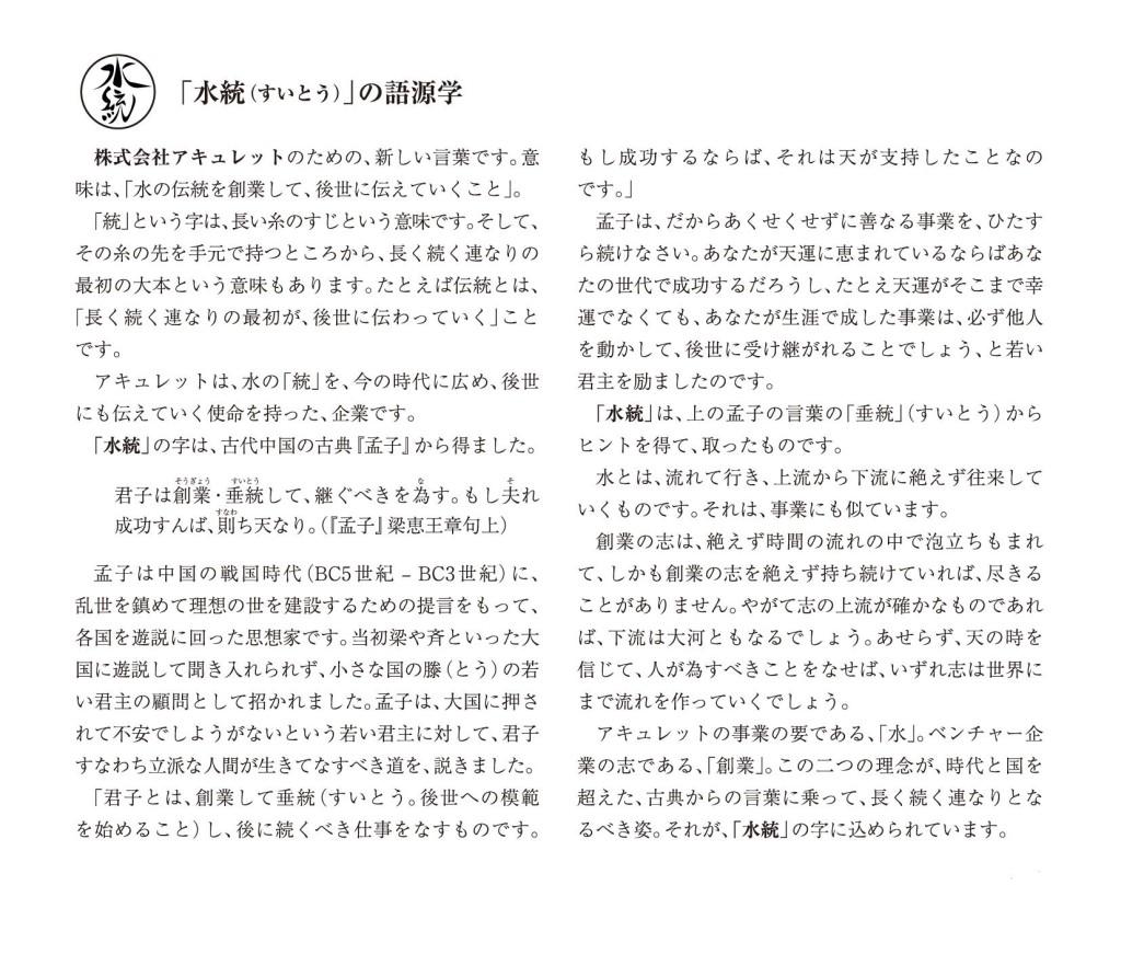 アキュレット新企業イメージ言葉(日本語)